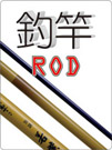 web icon rod